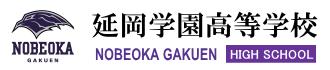 学校法人延岡学園 延岡学園高等学校 公式サイト